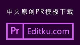 視頻包裝與剪輯學習中文原創PR模板下載